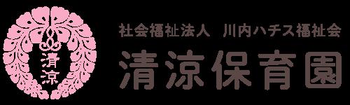 清涼保育園ロゴ